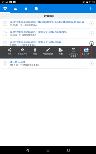 line-multiple-android-devices50