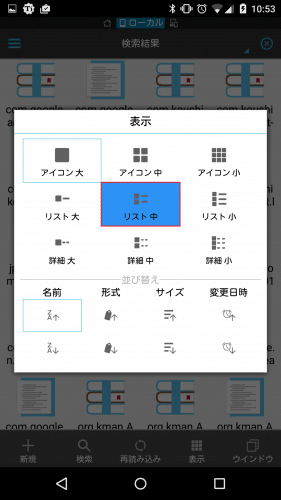 line-multiple-android-devices6
