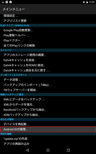 line-multiple-android-devices62