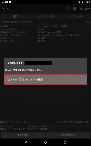 line-multiple-android-devices63.1