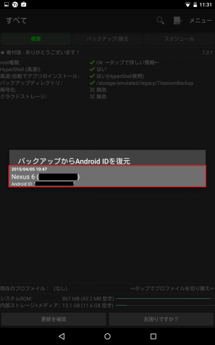 line-multiple-android-devices64.1