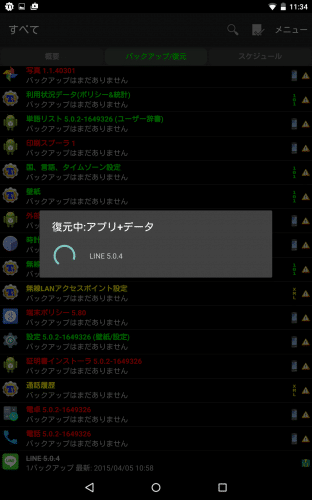 line-multiple-android-devices71