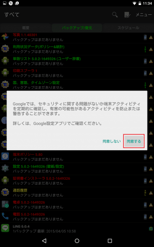 line-multiple-android-devices72