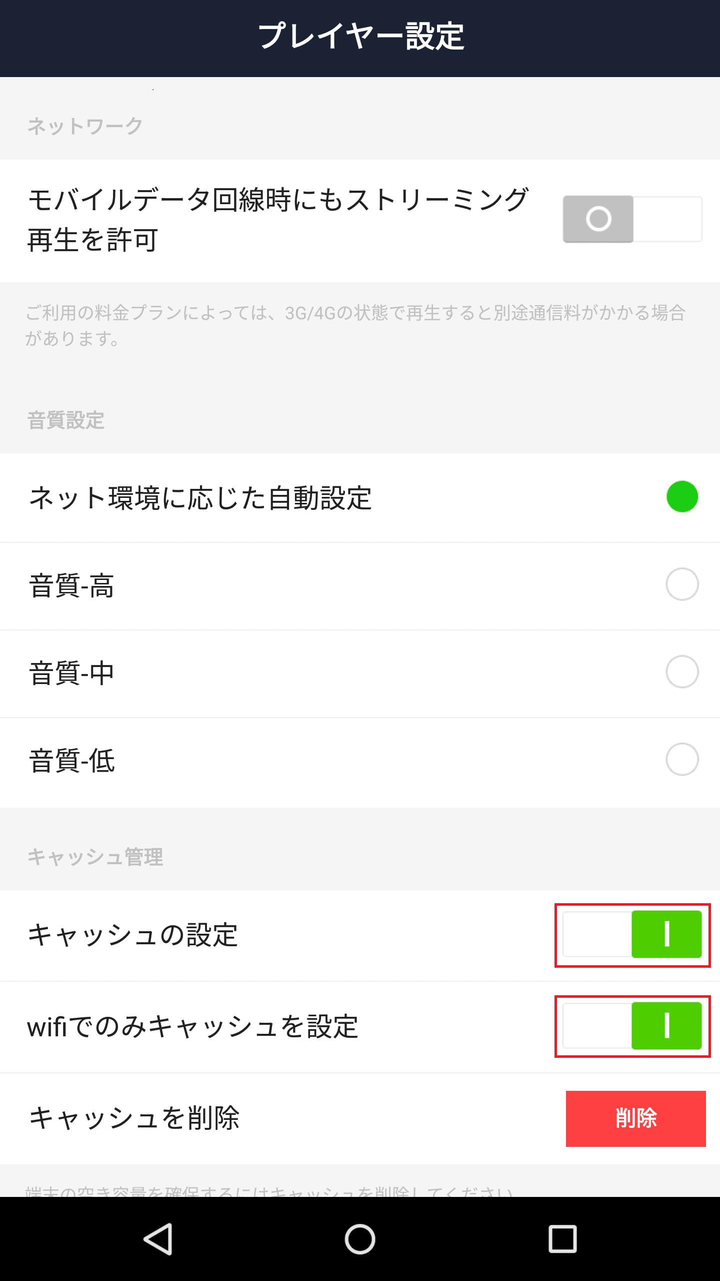 できない line キャッシュ 削除