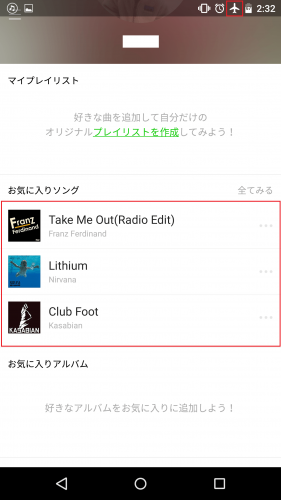 line-music-cache-play13
