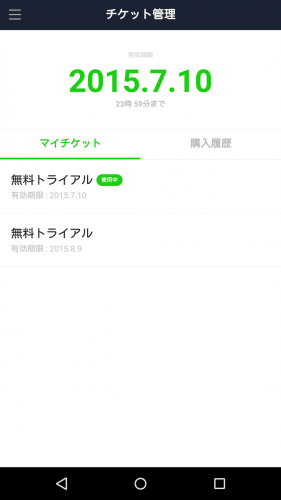 line-music-official-offline-play0