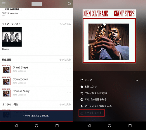 line-music-official-offline-play3.1