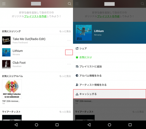 line-music-official-offline-play5.1