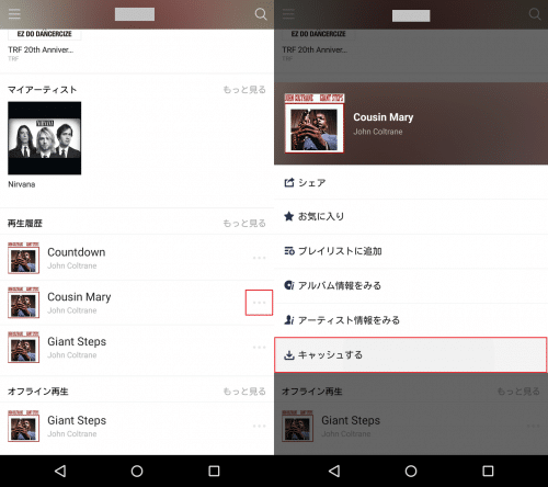 line-music-official-offline-play6.1