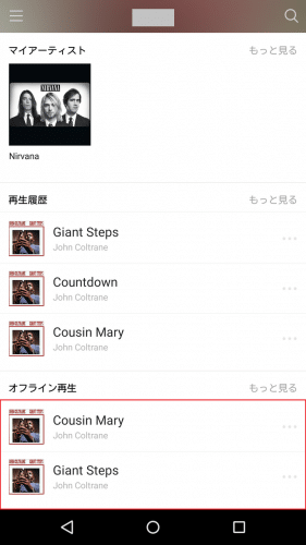 line-music-official-offline-play7.1