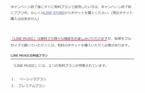 line-music-offline-play-official1