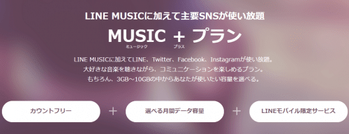 line-music-plus-plan