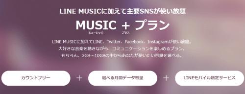 LINEモバイルのLINE MUSIC+プラ...