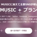 LINEモバイルのLINE MUSIC +プランのメリットとデメリットまとめ。LINEミュージックが使い放題。