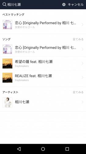 line-music10