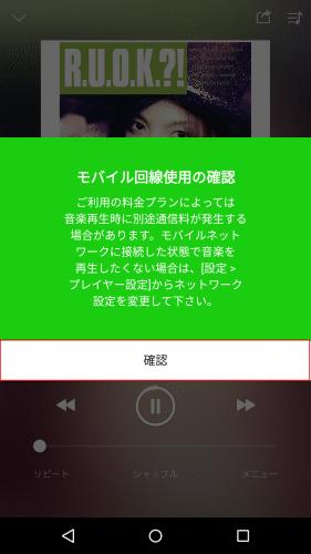 line-music11