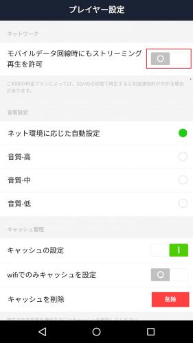 line-music15