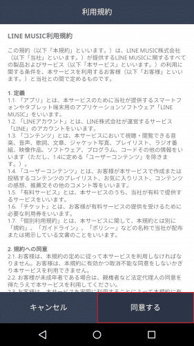 line-music2