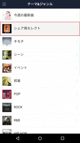 line-music24