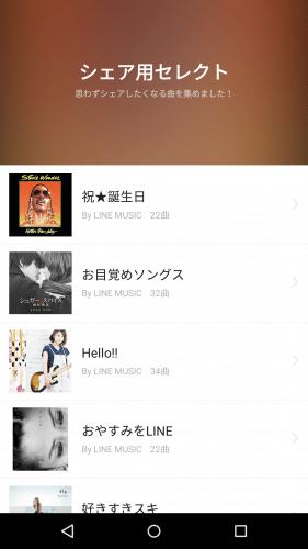 line-music25