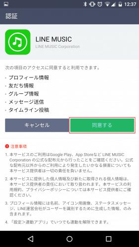 line-music3