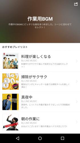 line-music30
