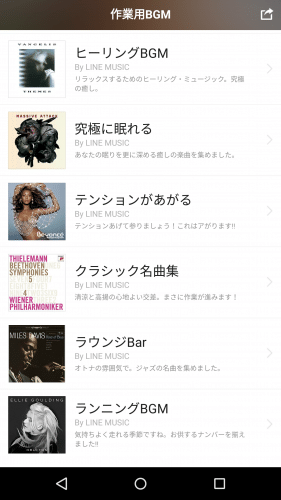 line-music31