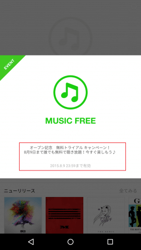 line-music4
