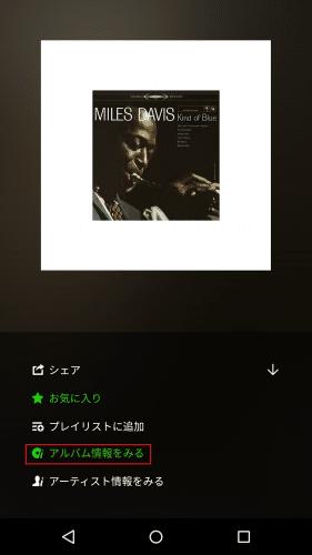 line-music47