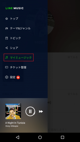 line-music53
