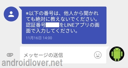 line-sms
