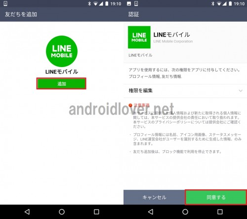 linemobile-contracter-link1