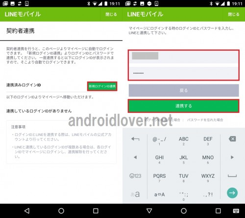 linemobile-contracter-link3