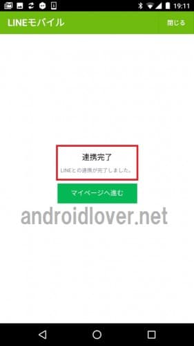 linemobile-contracter-link4