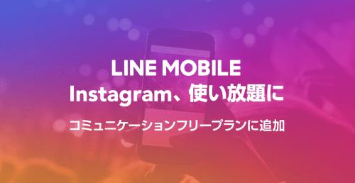 linemobile-instagram