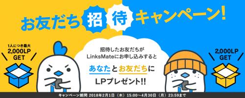 linksmate-campaign10
