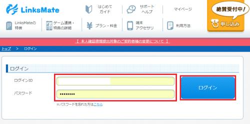 linksmate-invitation-code1