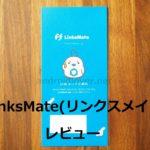 LinksMate(リンクスメイト)の速度レビューと料金、注意点まとめ【8月】