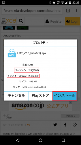 lmt-launcher-2.5-beta13