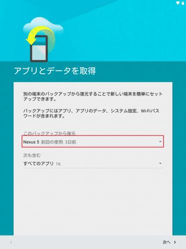 lollipop-app-settings-restore3