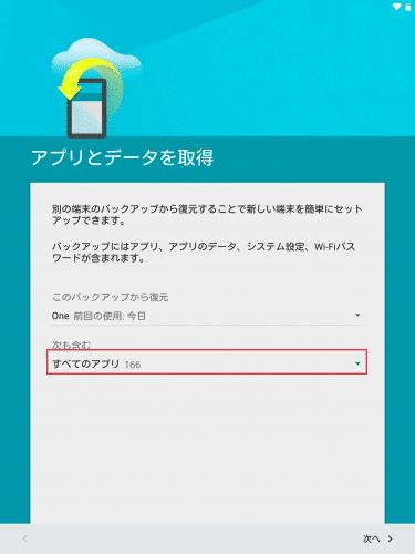 lollipop-app-settings-restore6