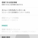 Android 5.0 Lollipopの新機能「画面の固定」の使い方。