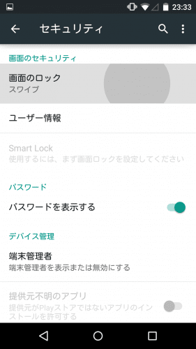 lollipop-multiuser-security-lock17