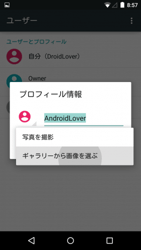 lollipop-multiuser20