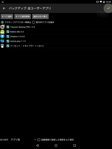 lollipop-nexus9-titanium-backup17