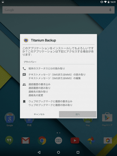 lollipop-nexus9-titanium-backup7