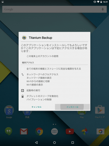 lollipop-nexus9-titanium-backup8