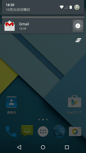 lollipop-notification-long-tap3