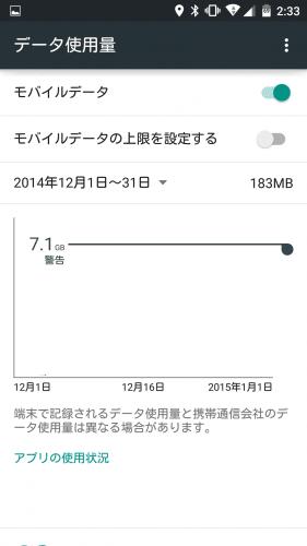 lollipop-quick-settings-mobile-network-tap5