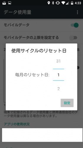 lollipop-quick-settings-mobile-network-tap5.2